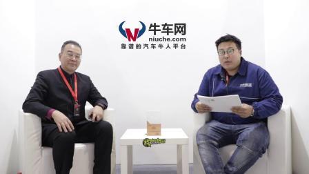 2019CAS改装展牛网专访:上海飞蓬汽车科技有限公司  陆乃千