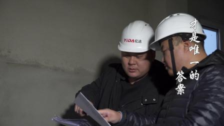 亿达中国大连城市公司2018年工程部客服部年会歌曲视频