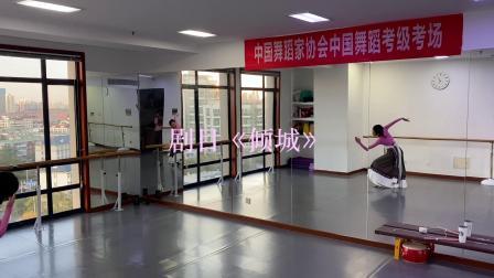 天津舞韵汸华舞蹈工作室 剧目《倾城》
