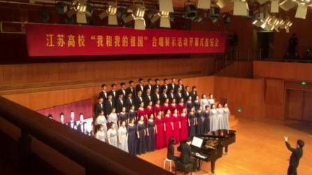 """江苏高校""""我和我的祖国""""合唱展示活动《起航》南京艺术学院合唱团 指挥:许洋 钢琴:孙刚 作曲:吴可畏"""