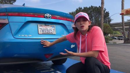 你不知道氢能源汽车的几件事:美国加州丰田Mirai试驾体验。