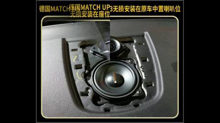 厦门汽车音响无损改装宝马X5无损改装德国MATCH音响