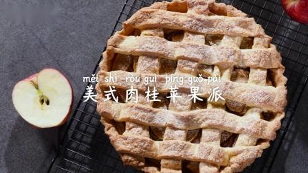 美式肉桂苹果派