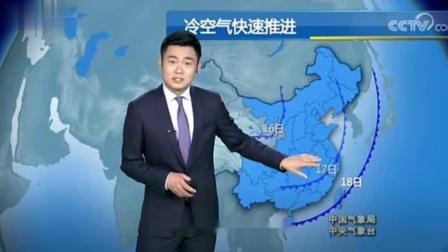 中央气象台:最新天气预报,寒潮蓝色预警,大风 降温 雨雪来袭