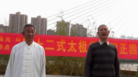 滕州市老年体协创建省级太极活动基地解放桥辰光太极拳活动点