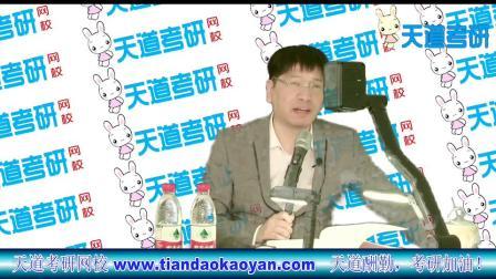考研政治米鹏老师冲刺串讲,滨州市天道考研培训班上课地点在哪里?