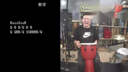 01凯文先生《壮志在我胸》非洲鼓教学箱鼓教学卡宏鼓丽江手鼓