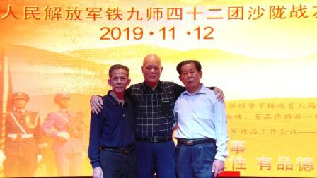 20191112 中国人民解放军铁九师四十二团沙陇籍战友联谊会4-4