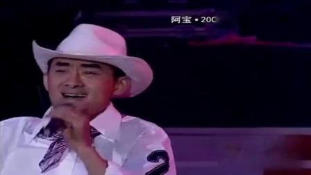 2005年年度总冠军 阿宝—爱情故事