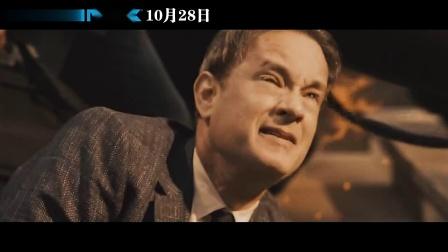 《但丁密码》终极预告 汉克斯揭开末日阴谋