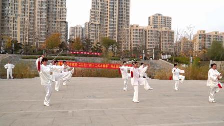 5滕州市老年体协创建省级太极活动基地解放桥辰光太极拳活动点《四十二式太极剑》