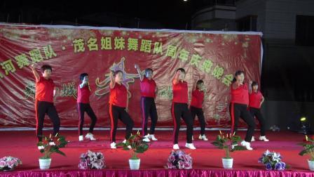 锦堂舞蹈队《都说》2019.茂名新河舞蹈队、茂名姐妹舞蹈队周年庆典晚会