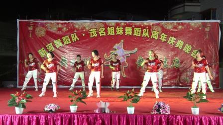 电白崩缺队《月亮的味道》2019.茂名新河舞蹈队、茂名姐妹舞蹈队周年庆典晚会