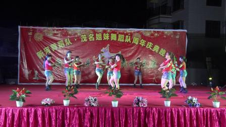 白沙锡福舞蹈队《男人》2019.茂名新河舞蹈队、茂名姐妹舞蹈队周年庆典晚会