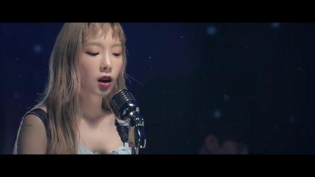 金泰妍献唱韩版《冰雪奇缘2》主题曲MV《Into the Unknown》