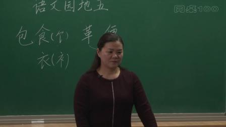 语文园地五_名师课部编版一年级语文下册