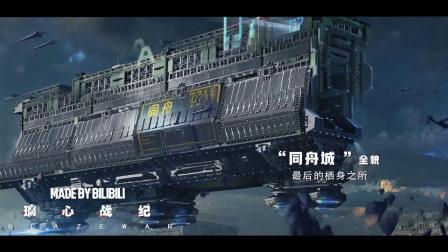 【3DM游戏网】《璃心战纪》预告片