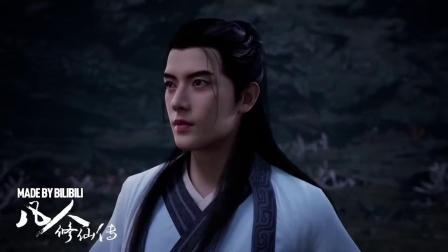 【3DM游戏网】《凡人修仙传》动画CG预告片