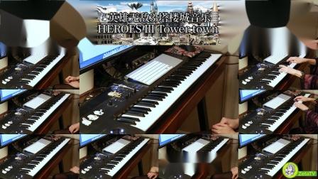 【英雄无敌3】塔楼城极限复刻:一个人的交响乐团 by ZETA