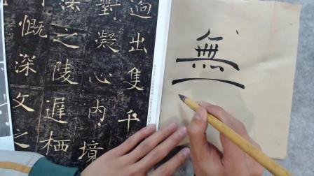 王永超传授褚遂良褚体书法(4)