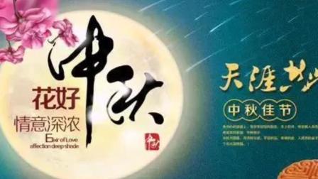 八月十五(中秋节)