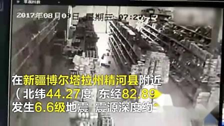 揪心!新疆博尔塔拉州精河县发生6.6级地震