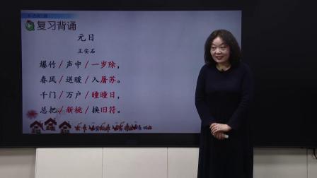第9课古诗三首--九月九日忆山东兄弟_名师课部编版三年级语文下册