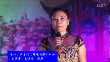 塘夏村粤曲-(字幕版)胡笳十八拍