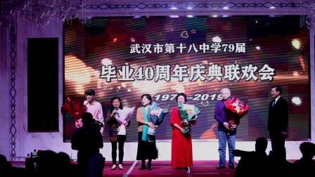 武汉市第18中学79届毕业40周年联欢会
