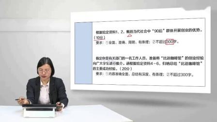 2020省考公务员考试-申论-杨老师-8
