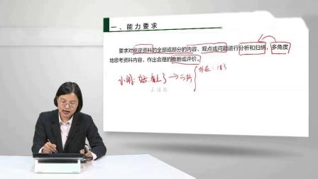 2020省考公务员考试-申论-杨老师-24