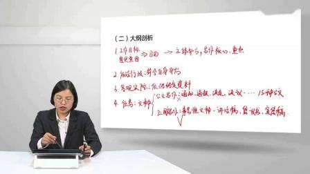 2020省考公务员考试-申论-杨老师-31