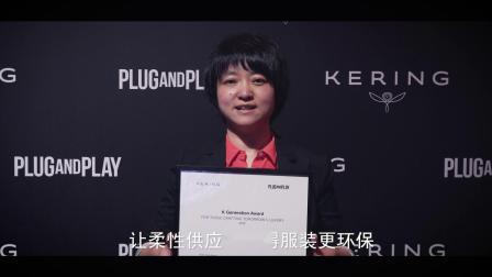 K Generation Award - 企业获奖感言