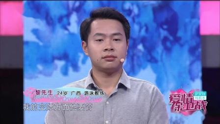 24岁小伙太敏感,出差回来就查女友手机,涂磊的点评亮了!