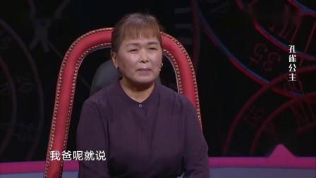 33岁女儿致谢55岁母亲,母女俩一登场,涂磊两次惊呼:长得一样
