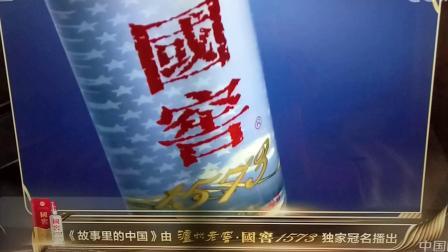 《故事里的中国》由泸州老窖·国窖1573独家冠名播出