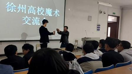 徐州高校魔术交流会