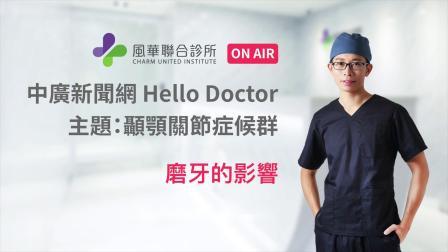 【Q&A】姜厚任医师|颞颚关节症候群
