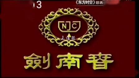 绝地求生电视台新闻频道《东方时空》广告 2013年剑南春广告