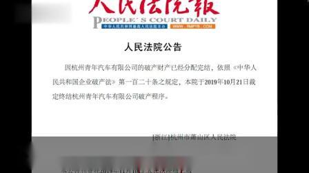 杭州青年汽车破产 管理人:已按比例清偿各债权方债务 via@红星视频
