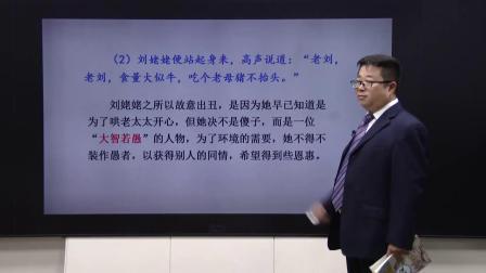 第24课刘姥姥进大观园第二课时_名师课部编版九年级语文上册
