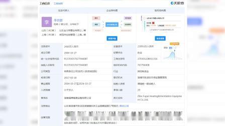 20191118金力特管业有限公司项目(修改新)