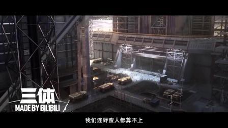 刘慈欣作品动画化《三体》动画版预告片