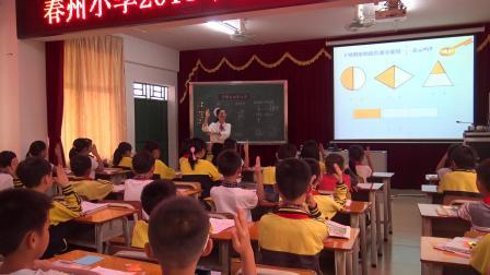 2019-2020学年第一学期三年级数学《分数的初步认识》春州小学陈诗婷