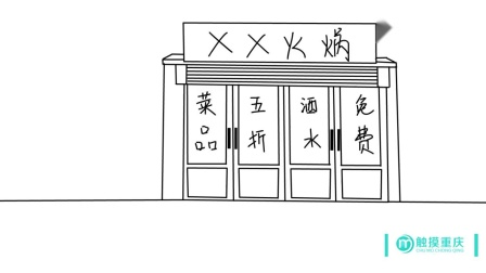 看稀奇,看古怪,看看重庆人民多可爱