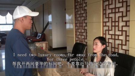 宁德师范学院18酒店管理专升本酒店英语第二组作业--成都大酒店
