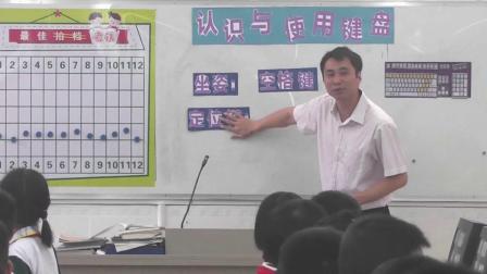 荔江小学汤旭球三年级信息技术《认识与使用键盘》