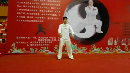 李天金大师侄儿李鹏举老师重庆永川展示陈式太极拳