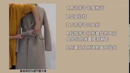 【大衣腰带五种系法】从此告别单一蝴蝶结,风衣也同样适用哦~(十三阿全)