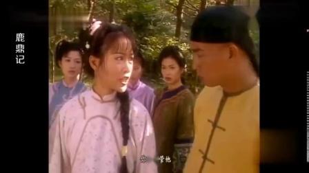 鹿鼎记:郑克爽把阿珂抵押给韦小宝,阿珂却早就怀了韦小宝的孩子